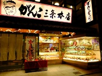 Ganko sushi Kyoto Japan Djoser
